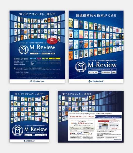 医学専門出版社のデジタルアーカイブ広告
