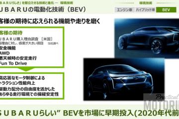 Subaru EV SUV electric details