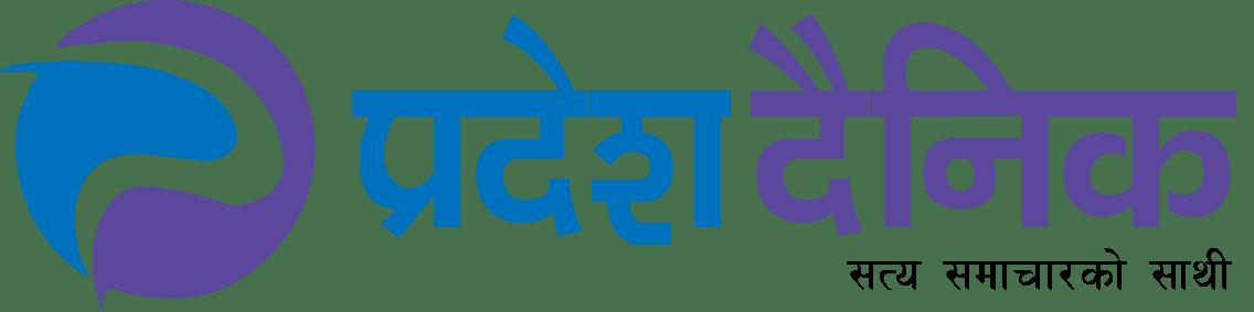 Pradesh Dainik