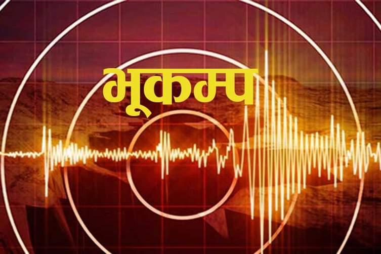 पूर्वी नेपालमा महसुस गरिएकाे भुकम्पकाे, सिक्किम केन्द्रबिन्दु