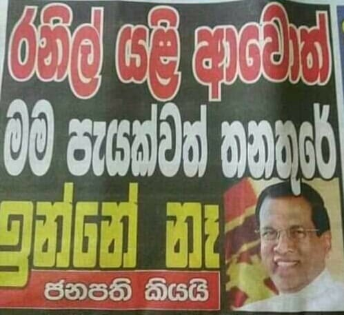 I will not stay in office at least an hour if Ranil returns
