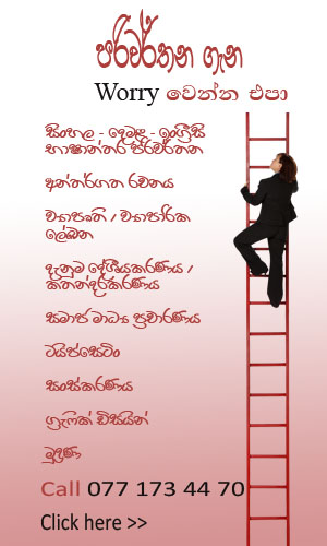 Sinhala Tamil English Translations and Content Writing