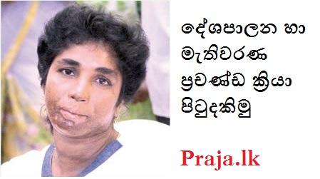 Election Violence in Sri Lanka