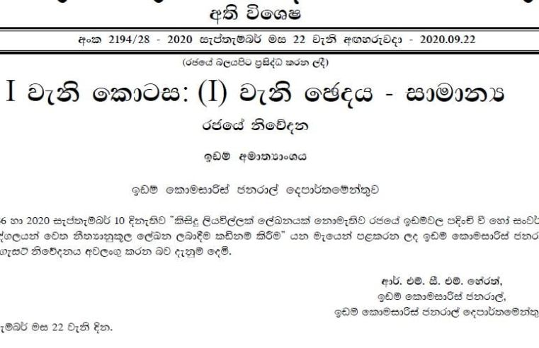 cancellation of extraordinary gazette of the government on encroached lands