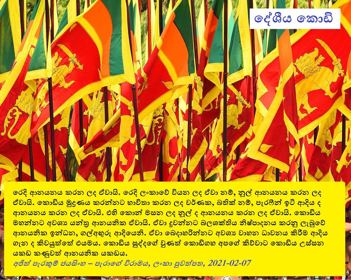 myths about locally produced Sri Lankan flag