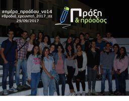 Πράξη και Πρόοδος Βραδιά Ερευνητή ΙΤΕ 2017