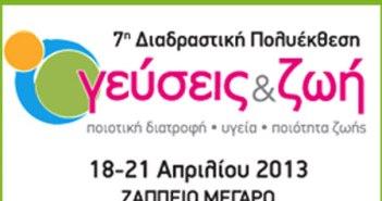 Έκθεση ''Γεύσεις & Ζωή'' στο Ζάππειο Μέγαρο