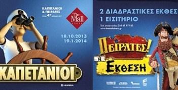 Καπετάνιοι και Πειρατές-The Mall Αθήνα