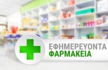 πως βρίσκουμε εφημερεύοντα φαρμακεία