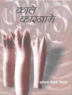 """kale karname by suryakant tripathi """"nirala"""""""