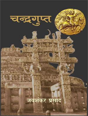 chandragupt by jaishankar prasad
