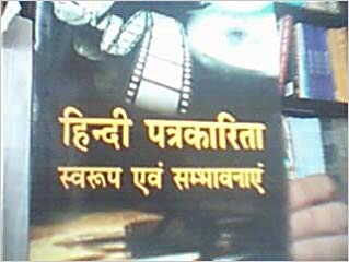 हिंदी पत्रकारिता स्वरुप एवं संभावनाएं