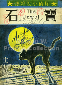 Call No: H780, 宝石/The Jewel (Nov 25, 1946) Front Cover