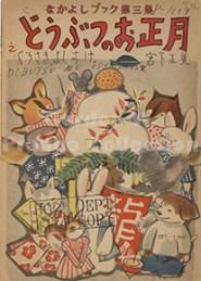 """Call No. 517-131 """"Dobutsu no oshogatsu"""" (by Miyashita Masami ; Kurosaki Yoshisuke)"""