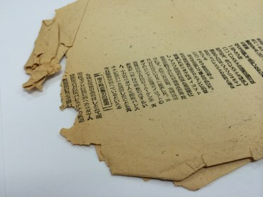 A very fragile galley proof of a censored newspaper article