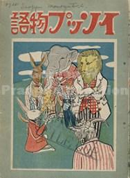 """""""Isoppu monogatari """" (Prange Call Number: 459-066)"""
