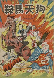 """""""Kurama tengu"""" (Prange Call Number: 466-079) There is a stamp """"Violation"""" on the front cover."""
