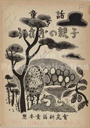 Usagi no oyako / うさぎの親子 (Kumamoto, 1946) (Prange Call No. 532-008)