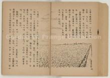 「Chodung Chonson chiri: chon」(Prange Call No. 301-0040) pp. 48-49.