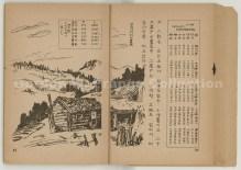 「Chodung Chonson chiri: chon」(Prange Call No. 301-0040) pp. 50-51.