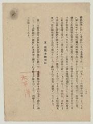 Yuibutsu shikan Nihon rekishi nyūmon /唯物史觀日本歷史入門 (Prange Call No. DS-0255) galley