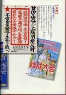 Selection of Tokyo Metropolitan Historical Resources [Tokyo Metropolitan Archives: March 2015]
