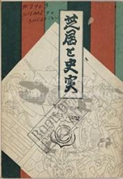 Shibai to shijitsu/芝居と史実 by Sakamoto Kizan/坂本箕山