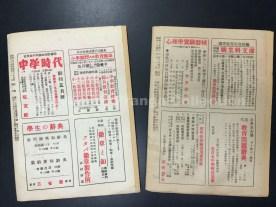 """""""新しい中学校=NEW LOWER SECONDARY SCHOOL"""" (Prange Call No. A465) 3,5/1949."""