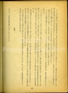 Call Number:s S-1309 Shincho (Vol. 43, no. 8, August 1, 1946) published version p. 80