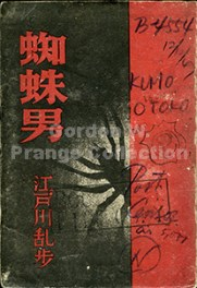 Prange Call No. PL-50614: 蜘蛛男 / Kumootoko (1947)