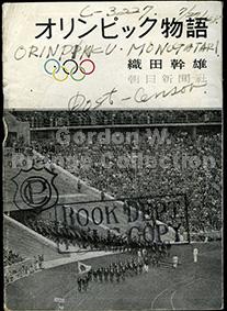 """プランゲ文庫請求番号: GV-0108 """"オリンピック物語"""" (織田幹雄, 1948)"""