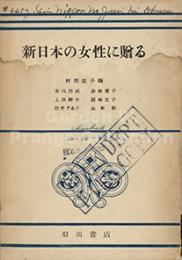 、「新日本の女性に贈る」(HQ-0364)