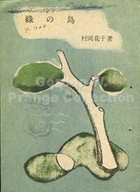 「緑の島」(PL-53758)