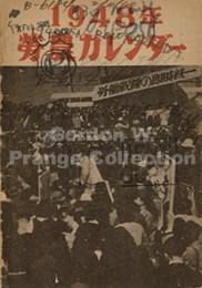 """1948年労農カレンダー"""" (Prange Call No. CE-0011)"""