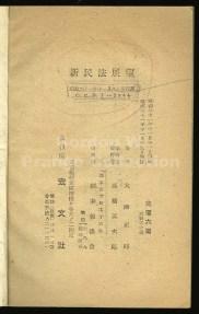 Shin minpo tenbo/新民法展望 (Tokyo, 1946) (Prange Call No. KNX-0154) 奥付