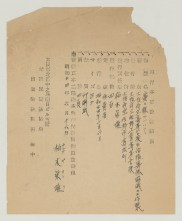「廣く躾について」by 大阪府立高等学校生活指導係 (大阪: 大阪府立佐野工業高等学校, 1949) [AC-0927] CCD Document