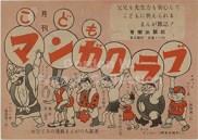 「月刊こどもマンガクラブ」by 有樂出版社 (東京: 有樂出版社, 194?) [AC-0947]