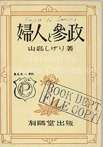 婦人と參政 (Prange Call No. HQ-0391) Front cover of published version
