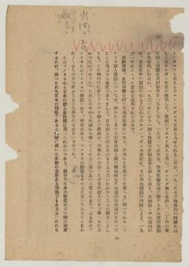 婦人と參政 (Prange Call No. HQ-0391) galley