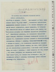 Control no.:47-frn-0053|Newspaper:Nihon Tsushin|Date:[2]/[18]/1947|Station:261800|Operator:ti|