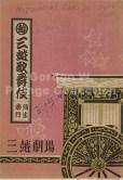 三越歌舞伎 : 彌生興行 by 三越藝能部