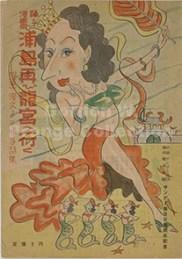 踊る漫画祭浦島再び龍宮へ行く : 漫画・漫文よもやま話集 (Prange Call No. PN-0569)