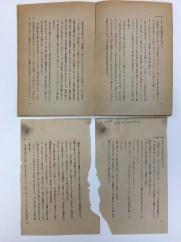 「草枕」夏目漱石著 (Prange Call No. PL-41965) 本文と断片