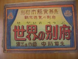 『世界の別府』紙芝居 (所蔵:別府市立図書館 提供:白土康代先生)