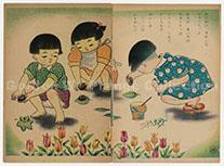 Hana to kodomo / はなとこども (Prange Call No. 518-084)
