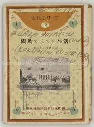 「国民としての生活 新らしい憲法の話」(Prange Call No. 523-044)