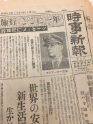 時事新報 (Prange Call No. NJ0088) 5/3/1948