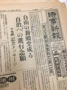 時事新報 (Prange Call No. NJ0088) 5/3/1949