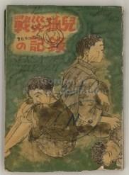 『戦災孤児の記録』