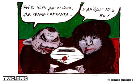 Карикатура на деня – 15-01-2021